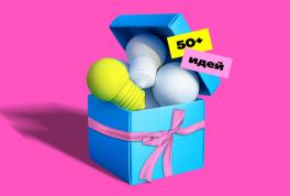50+ идей что можно купить на 500 рублей