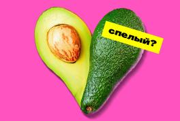 #секрет повара: как правильно выбрать авокадо (спелый и вкусный)