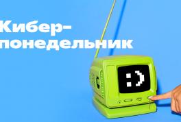 Киберпонедельник АлиЭкспресс 2021