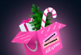 Новогодние товары на АлиЭкспресс: ТОП-10 лучших
