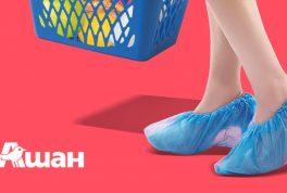 Ашан: доставка продуктов на дом с кэшбэком 4.2% от сервиса Backit.