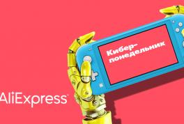 Киберпонедельник АлиЭкспресс 2020: какие скидки и как выиграть в лотерее?