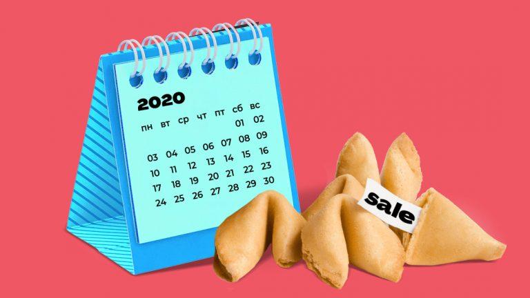 Календарь выгоды: распродажа на АлиЭкспресс 2020