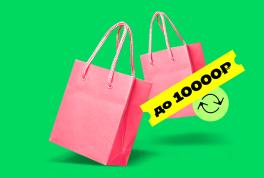 Что купить на 10000 рублей: рейтинг товаров с кэшбэком