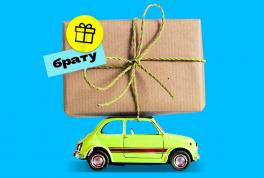 Что подарить брату на день рождения: идеи подарков с кэшбэком