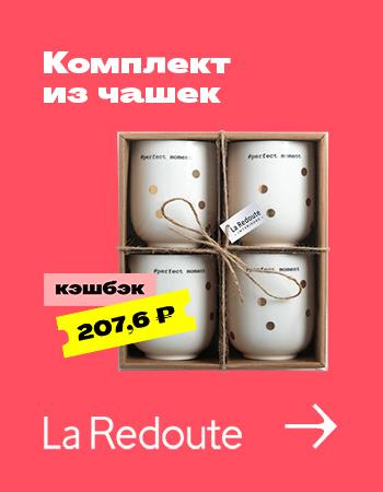 Пример кэшбэка La Redoute