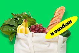 Как экономить на продуктах питания без вреда для здоровья - лайфхаки кэшбэк-сервиса Backit