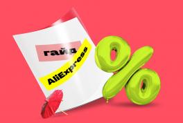 Большая летняя распродажа на AliExpress 2021: гайд по скидкам, играм и акциям