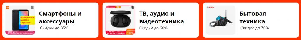 11 ноября Алиэкспресс распродажа