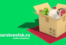 """Интернет-магазин """"Перекресток"""" - заказ продуктов на дом с кэшбэком 2,5% от Backit"""