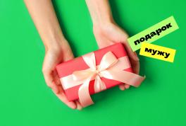 Что подарить мужу на годовщину свадьбы: идеи подарков с кэшбэком до 90%