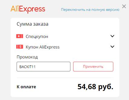 Купон Алиэкспресс BACKIT 11