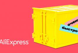 10 лучших магазинов АлиЭкспресс с быстрой доставкой из России