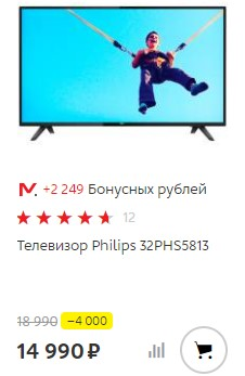 Телевизоры черная пятница